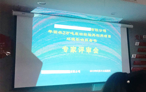 The project to process 20,000 tons of tires annually passed expert review in Hubei, China